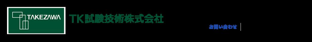 建設・住宅事業・試験体製作なら大阪のTK試験技術株式会社へ