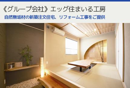 エッグ住まいる工房 自然無垢材の新築注文住宅、リフォーム工事をご提供