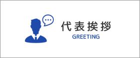 代表取締役 竹澤彰規からの挨拶
