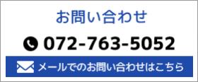 問い合わせ TEL:072-763-5052 気軽にお電話ください